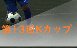 2019年度 第13回Kカップ(奈良県開催) 3/28,29開催!情報をお待ちしています!
