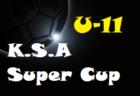 【6月もしくは7月に延期予定】2019年度 第6回 K.S.A Super Cup U-12(群馬)2/29.3/1開催 組合せ掲載