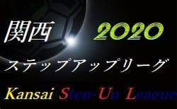 関西ステップアップリーグ2020 2/16結果更新 次戦は2/29