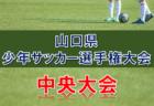 2019年度 福井県リーグ表一覧