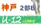 2020年度 明石市少年サッカー大会  クラブ大会(兵庫)優勝はやまてSC!スコアの情報提供お待ちしています