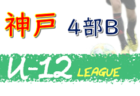 2020年度 神戸市フェニックスリーグ(兵庫)U-15 8/1結果速報