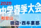 【大会中止】2020年度 東牟婁郡中学校サッカー選手権大会 (和歌山県)