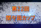 2019-2020 【熊本県】セレクション・体験練習会 募集情報まとめ