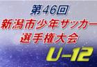 2019年度 鳥取県少年サッカーU-11大会 鳥取県大会 県代表チーム決定!
