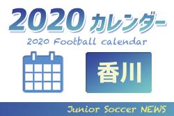 【延期・中止情報掲載】2020年度 サッカーカレンダー【香川】年間スケジュール一覧