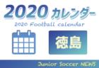 2020年度 サッカーカレンダー【徳島】年間スケジュール一覧