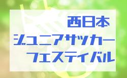2019年度 第32回市長杯西日本ジュニアサッカーフェスティバル 新6年生大会(香川県) 2/29.3/1開催!