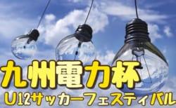 2020第3回九州電力杯 U-12サッカーフェスティバル(長崎)2/16結果速報!情報お待ちしています
