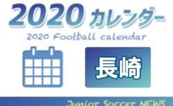 2020年度 サッカーカレンダー【長崎】年間スケジュール一覧