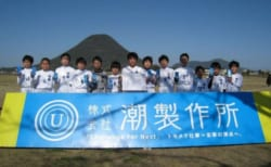 2019年度 第2回 中西讃地区ジュニアサッカー連盟杯 六年生卒業大会 優勝は綾南ジュニアサッカークラブ 写真掲載!