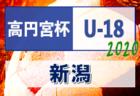 YOSHIOKA CHIBA U-9 LEAGUE 7 2020  柏エリア、八千代エリア7/24結果!千葉