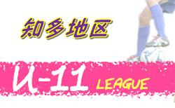 2020年度 知多U-11サッカーリーグ  (愛知)  1~4部 組み合わせ掲載!9/13開催