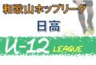 アプリーレ札幌 ジュニアユース セレクション10/11開催! 2021年度 北海道