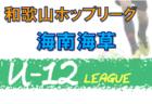 2020年度 JFA U-12サッカーリーグ2020和歌山ホップリーグ 西牟婁ブロック 優勝は牟婁!