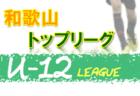 2020年度 和歌山県U-12ホップリーグ(トップリーグ) 7/12全結果 次戦は8/30