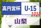 【大会中止】2020年度 第35回 日本クラブユースサッカー選手権(U-15)宮城県大会  情報募集!