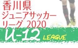 【開幕9月へ変更】2020年度 香川県ジュニアサッカーリーグU-12  9月