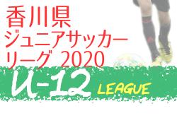 2020年度 香川県ジュニアサッカーリーグU-12  各ブロック掲載 9/6~開催
