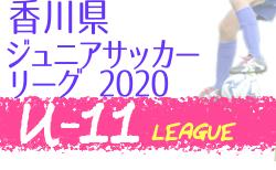 2020年度 香川県ジュニアサッカーリーグU-11 結果速報1/16 情報募集