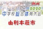 【4/30まで中止・延期】高円宮杯JFA U-18サッカーリーグ2020 大阪 4部【南大阪】