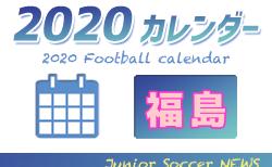 2020年度 サッカーカレンダー【福島県】年間スケジュール一覧