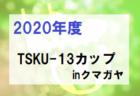 2019わんぱくりーぐ(U-9)福岡 2/24結果更新!