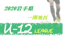 JFA U-12サッカーリーグ2020岩手一関地区  組み合わせ・日程情報お待ちしています!