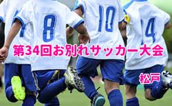 【大会中止】2019年度第34回お別れサッカー大会 3/1開催!(千葉松戸)