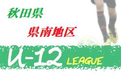 2020年度 JFAU-12リーグ IN秋田  県南地区  リーグ戦績表掲載!7/11開幕!