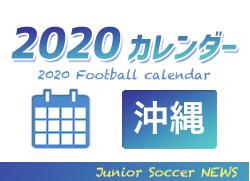 2020年度サッカーカレンダー【沖縄】年間スケジュール一覧
