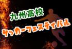 2019年度コンサドーレ・エスポラーダカップ U-10の部 (北海道)2/9情報お待ちしています!