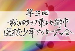 2020年度 第25回秋田カップ東北都市選抜少年サッカー大会U12,U11(秋田県)結果情報お待ちしています!