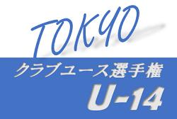 2020年度 第28回 東京クラブユースサッカーU-14選手権大会 1.2回戦結果更新中!次回結果情報お待ちしております。