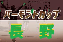 【大会中止】2020年度 JFAバーモントカップ第30回全日本少年フットサル長野県大会