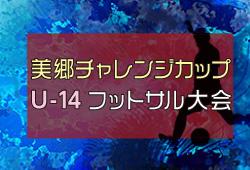 2019年度 第4回美郷チャレンジカップU14フットサル大会(秋田県)優勝は美郷中A!