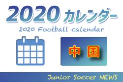 【延期・中止情報掲載】2020年度 サッカーカレンダー【中国】年間スケジュール一覧
