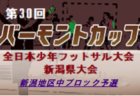 2019年度第10回東武鉄道杯少年サッカー大会野田線沿線U-11大会(千葉県) 優勝はトリプレッタSC!
