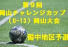【関西版】都道府県トレセンメンバー2019全学年 情報お待ちしています!