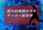 大会中止  2019年度明石市少年サッカー大会クラブ大会(兵庫)