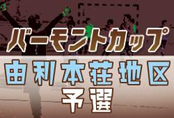 2020年度 第30回バーモントカップ由利本荘地区予選(秋田県)情報をお待ちしています
