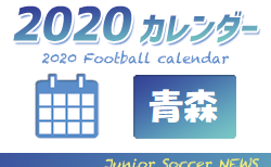 2020年度 サッカーカレンダー【青森県】年間スケジュール一覧