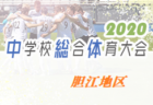 2020年度 胆江地区 中学総体サッカー競技(岩手) 6月  開催可否情報お待ちしています