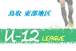 JFA U-12サッカーリーグ2020鳥取 東部地区  9/27結果速報!入力お待ちしています