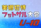 【大会中止】2019年度 第5回美郷町ワクアス杯少年フットサル大会(秋田県)3/7,8開催!情報をお待ちしています