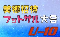 【大会中止】2019年度 美郷招待U10フットサル大会(秋田県)3/20開催!情報をお待ちしています