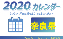 【延期・中止情報掲載・随時更新】2020年度 サッカーカレンダー【奈良県】年間スケジュール一覧