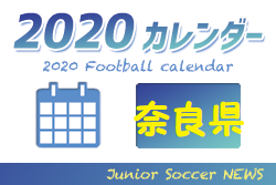 【延期・中止情報掲載・随時更新】2020年度 サッカーカレンダー【奈良県】年間スケジュール一覧