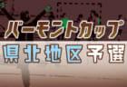 2020年度 千葉県リーグ戦表一覧