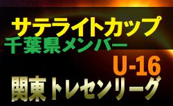 【千葉県】参加メンバー掲載! 2019年度 関東トレセンU-16 サテライトカップ 2/22.23